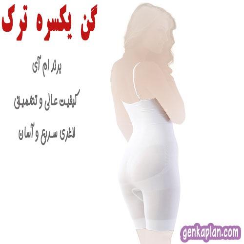 بهترین مدل گن لاغری زنانه ترکیه اص اورجینال